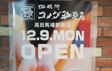 コメダ珈琲、高田馬場店オープン