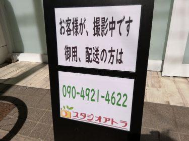 高田馬場スタジオでの荷物預かり