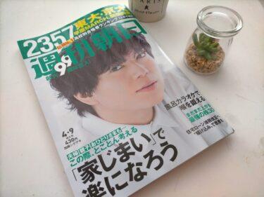 週刊朝日の撮影