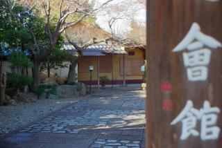 茶道会館(高田馬場)