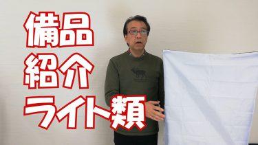 ライト等の紹介【動画】